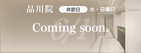 プルージュ美容クリニック 品川院 Coming soon.