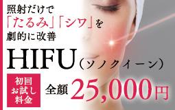 照射だけで「たるみ」「シワ」を劇的に改善 高密度焦点式超音波 HIFU(ソノクイーン) FU face lifting sonoQueen