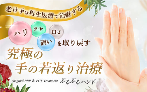ぷるぷるハンド PRP再生医療