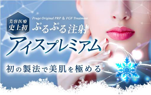 ぷるぷる注射アイスプレミアム PRP再生医療