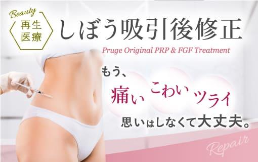 しぼう吸引後修正 PRP再生医療