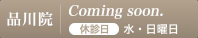 品川院 開院 Coming soon.