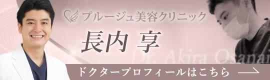 長内 亨 Akira Osanai