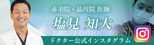 塩見 知大 Tomohiro Shiomi