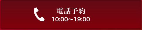 電話予約10:00〜19:00
