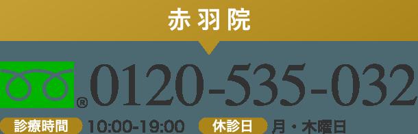 赤羽院フリーダイヤル 0120-535-032