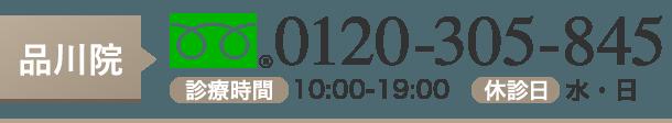 品川院フリーダイヤル 0120-305-845