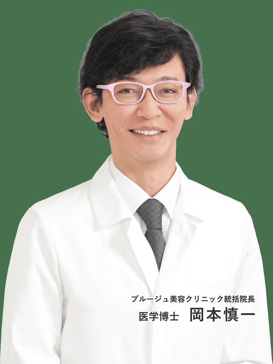 プルージュ美容クリニック理事長 医学博士 岡本慎一